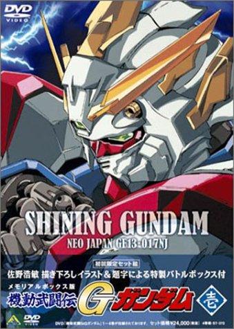 【新品】 機動武闘伝 Gガンダム DVD BOX 1