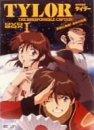 【新品】 無責任艦長タイラー DVD-BOXI~素敵に無敵! 出世の花道~