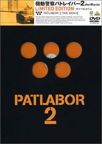 【新品】 機動警察パトレイバー2 the Movie Limited Edition [DVD]