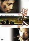 【新品】 友へ チング [DVD]