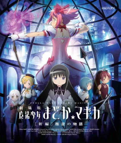 【新品】 劇場版 魔法少女まどか☆マギカ[新編]叛逆の物語(通常版) [Blu-ray]