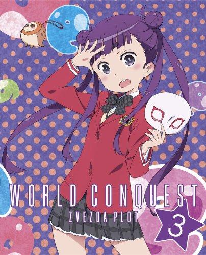 【新品】 世界征服~謀略のズヴィズダー~ 3(完全生産限定版) [Blu-ray]