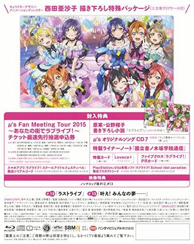 【新品】 ラブライブ! 2nd Season 7 (特装限定版) [Blu-ray]