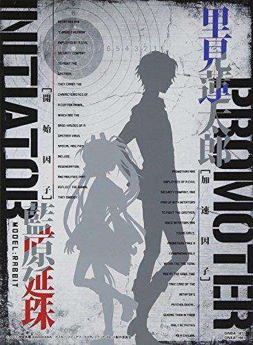 【新品】 ブラック・ブレット 1 (初回限定版BD) [Blu-ray]