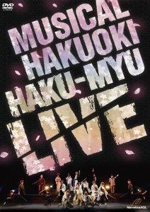【新品】 ミュージカル 薄桜鬼 HAKU-MYU LIVE(DVD)