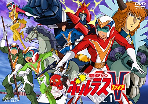 【新品】 超電磁マシーン ボルテスV VOL.1 [DVD]