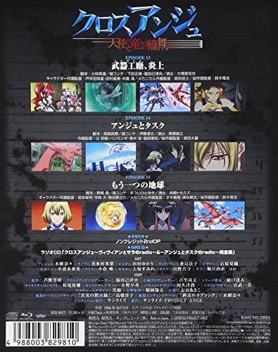 【新品】 クロスアンジュ 天使と竜の輪舞 第5巻 [Blu-ray]