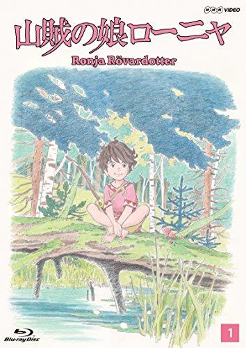 【新品】 山賊の娘ローニャ 第1巻 [Blu-ray]