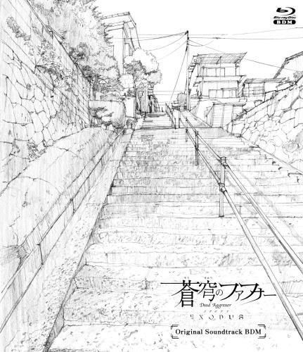 【新品】 TVアニメ「蒼穹のファフナー EXODUS」オリジナルサウンドトラック(BDM) [Blu-ray]