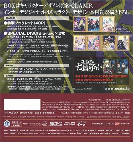 【新品】 コードギアス 反逆のルルーシュ R2 5.1ch Blu-ray BOX (特装限定版)