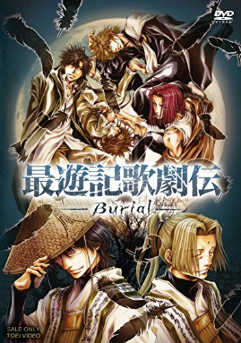 【新品】 最遊記歌劇伝‐Burial‐ [DVD]