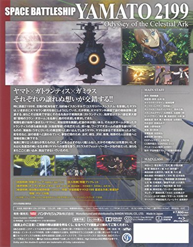 【新品】 宇宙戦艦ヤマト2199 星巡る方舟 [Blu-ray]