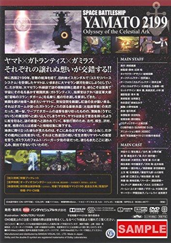 【新品】 宇宙戦艦ヤマト2199 星巡る方舟 [DVD]