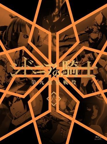 【新品】 シドニアの騎士 第九惑星戦役 六 (初回生産限定版) [Blu-ray]