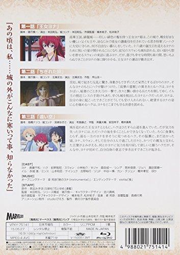 【新品【新品】 [Blu-ray]】 暁のヨナVol.1 暁のヨナVol.1 [Blu-ray], ハタマチ:5a67585a --- officewill.xsrv.jp