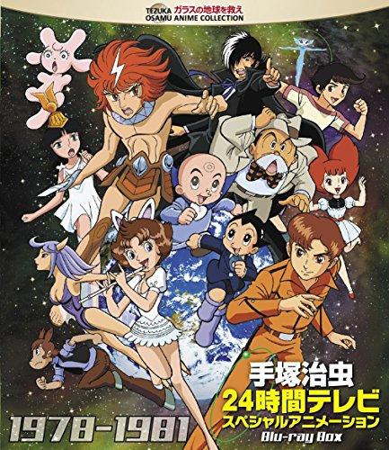 【新品】 手塚治虫 24時間テレビ スペシャルアニメーション Blu-ray BOX 1978-1981