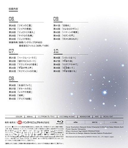 【新品】 機動戦士Zガンダム メモリアルボックス Part.II (特装限定版) [Blu-ray]