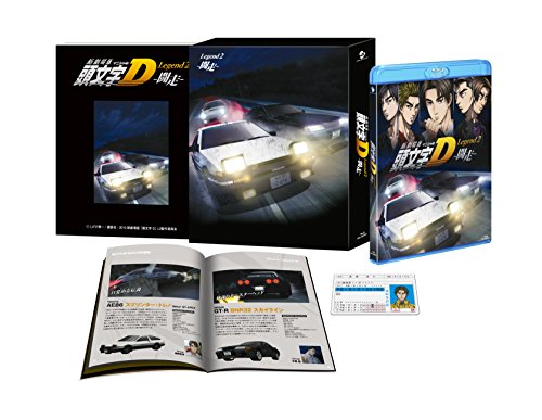 【新品】 新劇場版 頭文字[イニシャル]D Legend2 -闘走- *初回限定生産盤 [Blu-ray]
