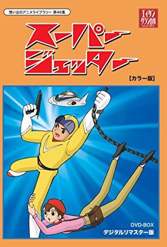 【新品】 想い出のアニメライブラリー 第46集 スーパージェッター デジタルリマスター DVD-BOX カラー版