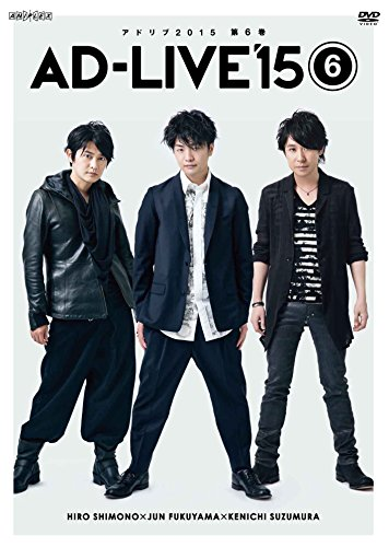 【新品】 「AD-LIVE 2015」第6巻 (下野紘×福山潤×鈴村健一) [DVD]
