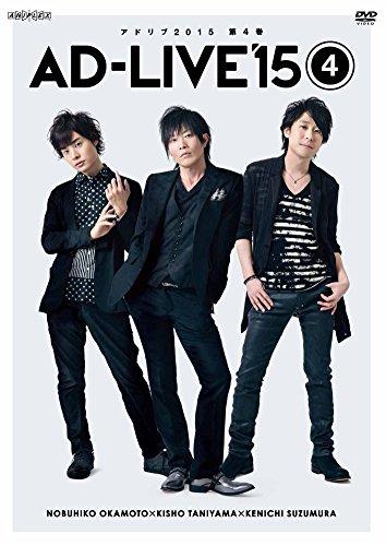 【新品】 「AD-LIVE 2015」第4巻 (岡本信彦×谷山紀章×鈴村健一) [DVD]