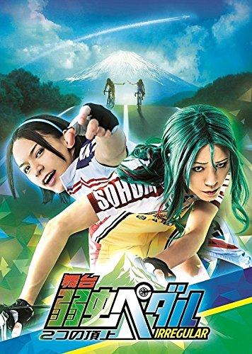 【新品】 舞台『弱虫ペダル』IRREGULAR~2つの頂上~ [DVD]
