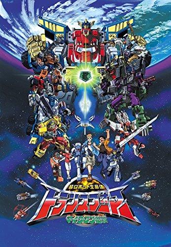 【新品】 超ロボット生命体トランスフォーマー マイクロン伝説 DVD-SET