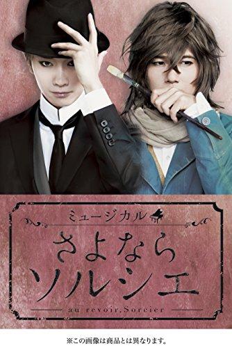 【新品】 ミュージカル「さよならソルシエ」 [Blu-ray]