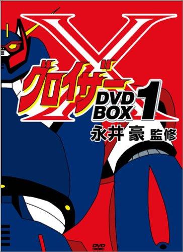 【新品】 グロイザーX BOXセット1 [DVD]