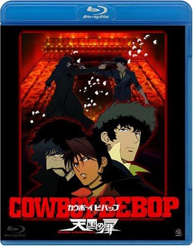 【新品】 COWBOY BEBOP 天国の扉 [Blu-ray]