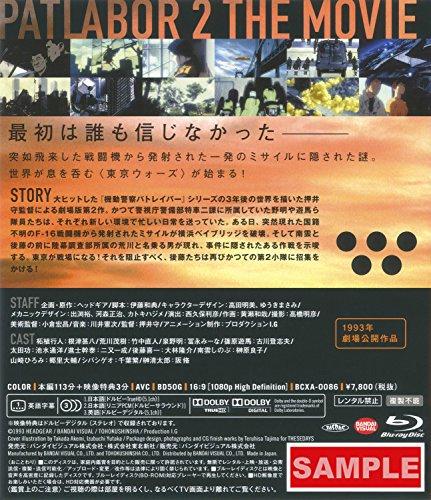 【新品】 機動警察パトレイバー2 the Movie [Blu-ray]