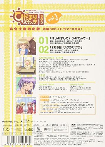 【新品】 ひだまりスケッチ×365 Vol.1 【完全生産限定版】 [DVD]