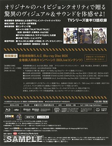 【新品】 攻殻機動隊 S.A.C. 2nd GIG Blu-ray Disc BOX 2