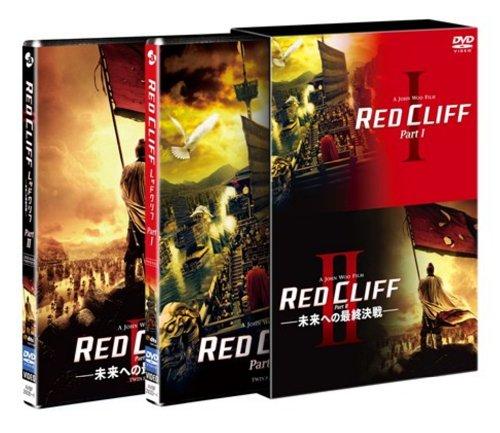 【新品】 レッドクリフ PartI&II DVDツインパック