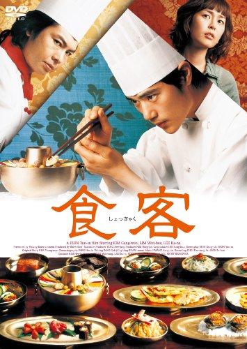 【新品】 食客 (しょっきゃく) [DVD]
