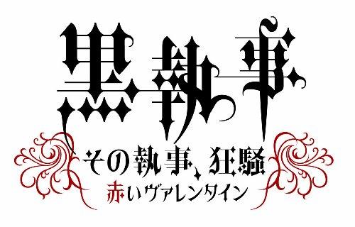 【新品】 黒執事 「その執事、狂騒~赤いヴァレンタイン~」 イベントDVD