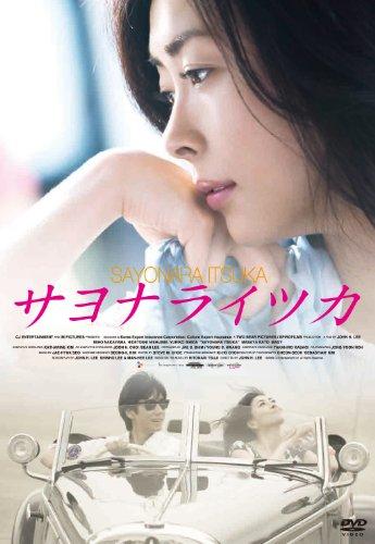 【新品】 サヨナライツカ [DVD]