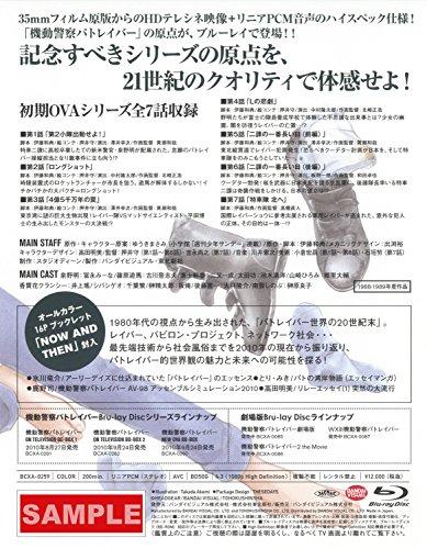 【新品】 機動警察パトレイバー アーリーデイズ [Blu-ray]