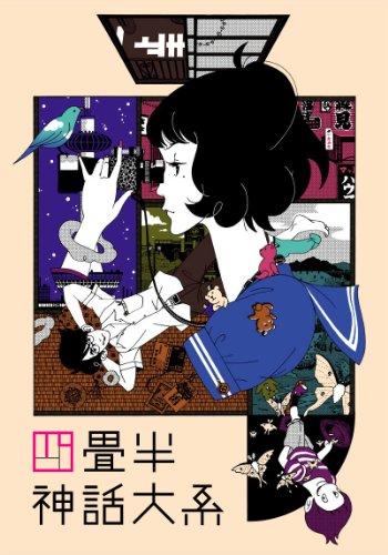 【新品】 四畳半神話大系 第1巻 [Blu-ray]