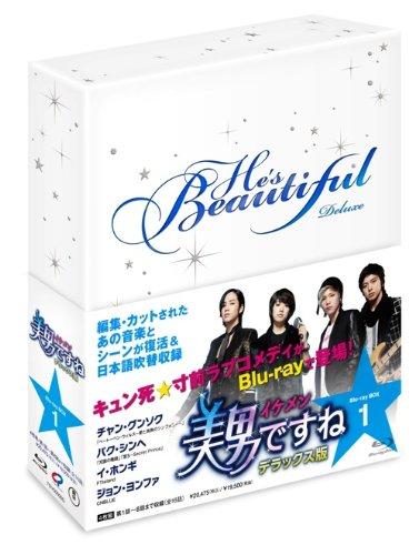 【新品】 美男<イケメン>ですね デラックス版 Blu-ray BOX1
