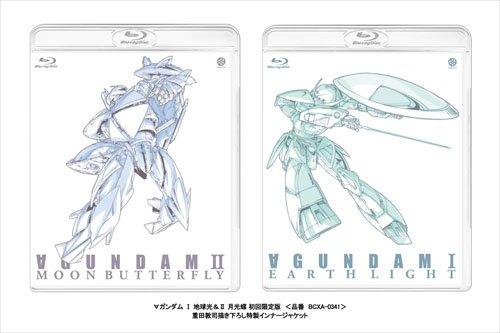 【新品】 ∀ガンダム I 地球光& II 月光蝶 (初回限定版) [Blu-ray]