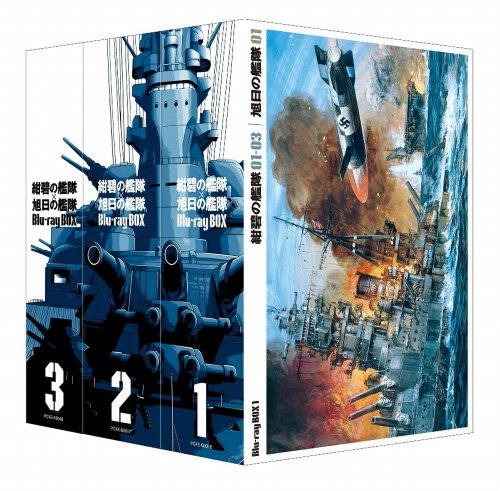 【新品】 紺碧の艦隊×旭日の艦隊 Blu-ray Box
