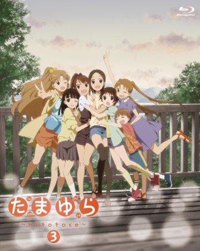 【新品】 たまゆら~hitotose~第3巻 [Blu-ray]