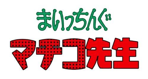 【新品】 想い出のアニメライブラリー 第6集 まいっちんぐマチコ先生 DVD-BOX PART1 デジタルリマスター版