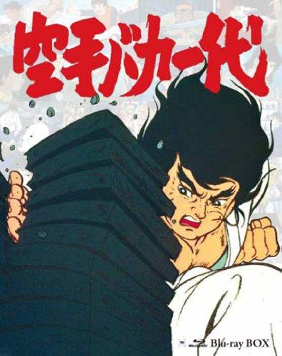 【新品】 空手バカ一代 Blu-ray BOX
