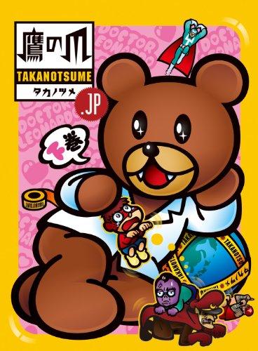 【新品】 秘密結社 鷹の爪.jp Blu-ray BOX 下巻 【初回限定版】