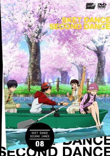 【新品】 SKET DANCE -セカンド・ダンス- 08 [DVD]