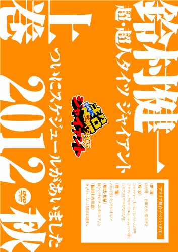【新品】 DVD「鈴村健一の超・超人タイツ ジャイアント~ついにスケジュールがあいました 2012秋~」上巻