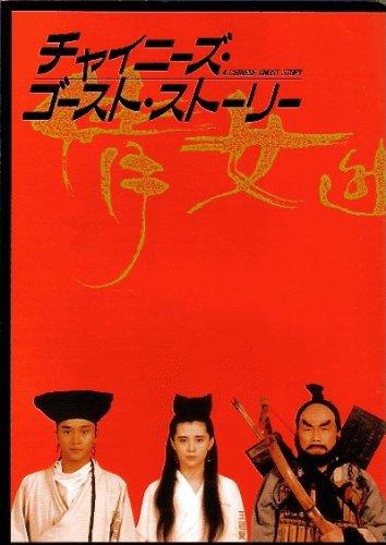 【新品】 チャイニーズ・ゴースト・ストーリー ブルーレイBox-set [Blu-ray]