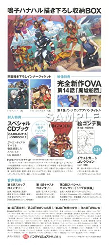 【新品】 翠星のガルガンティア (Gargantia on the Verdurous Planet) Blu-ray BOX 1